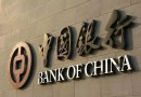 中国五大银行卷入俄罗斯巨额洗钱