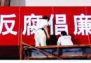 中国反腐力度加大 腐败程度不减