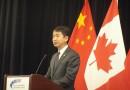 第六屆中國 — 加拿大(安大略)研究與創新合作論壇在多召開