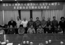 北京座谈会(9)