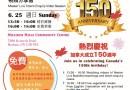【加拿大观音堂文化中心 热烈庆祝国庆150周年】