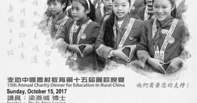【文化更新研究中心】情系中国育幼苗十五周年慈善晚宴