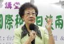 """吕秀莲:全世界都支持""""一个中国"""" 台湾怎么办?"""