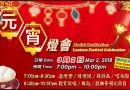 【免費公益社區活動】菩提元宵燈會,歡迎參加!