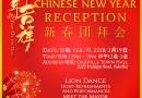 Oakville 华人联盟 2月19日(年初四)新春团拜会