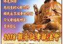 【菩提禪堂免費社區活動】-2018觀音誕孝親法會