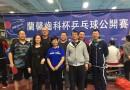 首届蓝馨杯乒乓球团体比赛