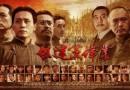 悲愴列車(45)毛蔣蘇糾葛與翻騰
