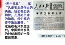 习近平将邓小平的改革开放定位为旧时代