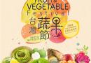 第二届台湾蔬果节在大统华举办