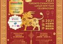 多倫多唐人街2021年農曆新年慶祝活動  歡慶牛年來臨