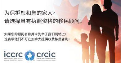 加拿大移民顾问的真实面目